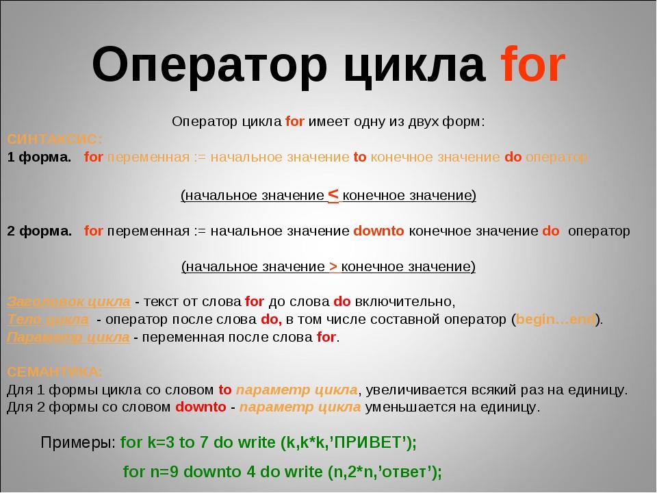 Оператор цикла for Оператор цикла for имеет одну из двух форм: СИНТАКСИС: 1 ф...