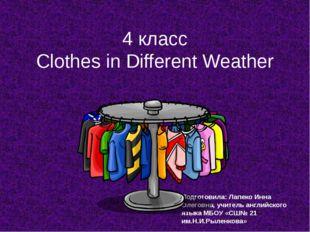 4 класс Clothes in Different Weather Подготовила: Лапеко Инна Олеговна, учите