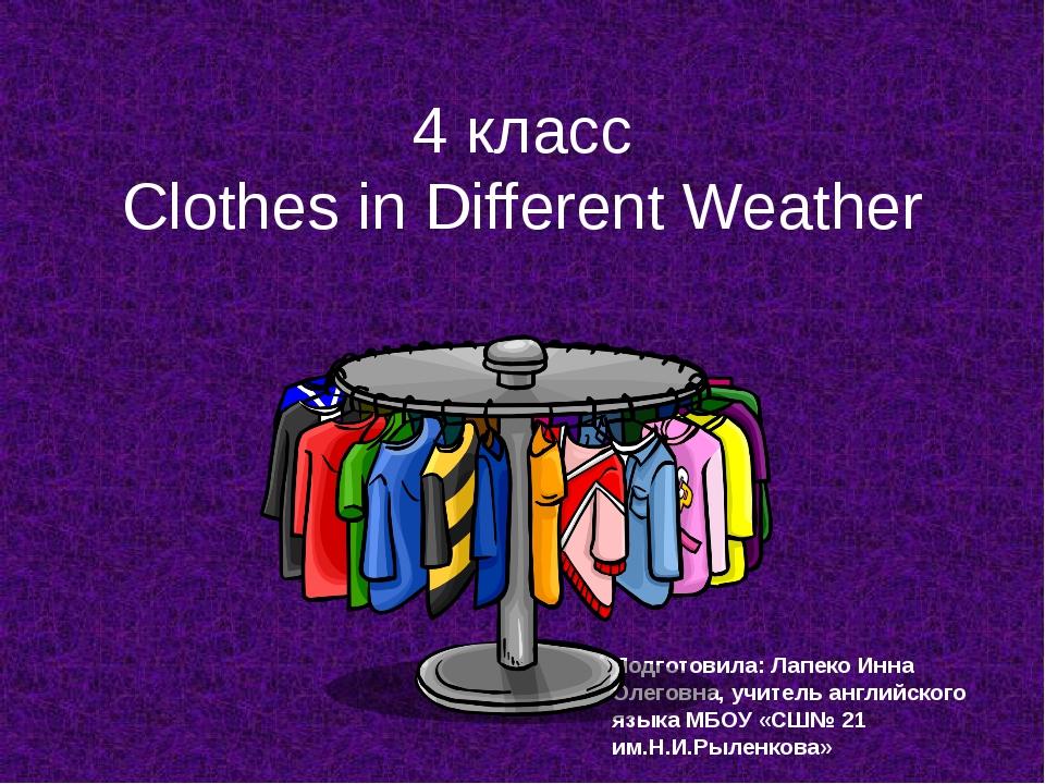 4 класс Clothes in Different Weather Подготовила: Лапеко Инна Олеговна, учите...