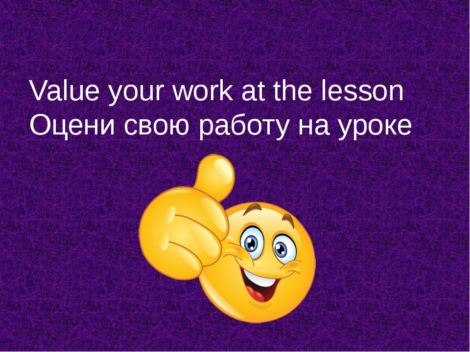 Value your work at the lesson Оцени свою работу на уроке