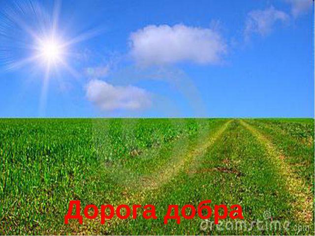 Дорога добра