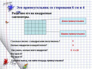 Это прямоугольник со сторонами 6 см и 4 см Разделим его на квадратные сантиме