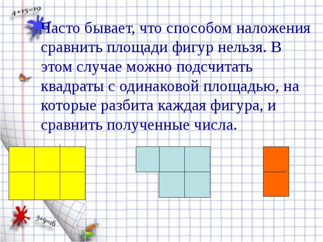 Часто бывает, что способом наложения сравнить площади фигур нельзя. В этом с...