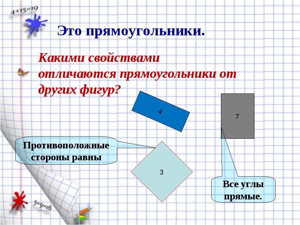 4 7 3 Это прямоугольники. Какими свойствами отличаются прямоугольники от друг...