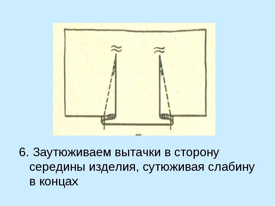 6. Заутюживаем вытачки в сторону середины изделия, сутюживая слабину в концах
