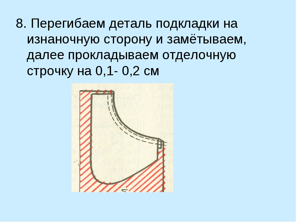 8. Перегибаем деталь подкладки на изнаночную сторону и замётываем, далее прок...
