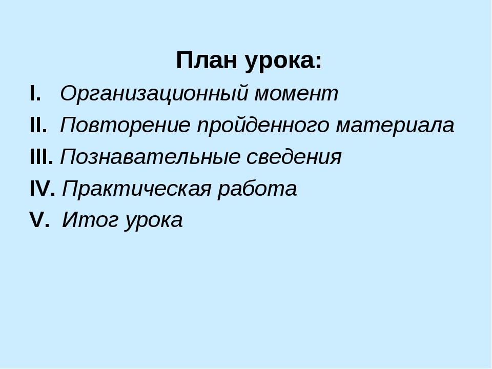 План урока: I. Организационный момент II. Повторение пройденного материала I...