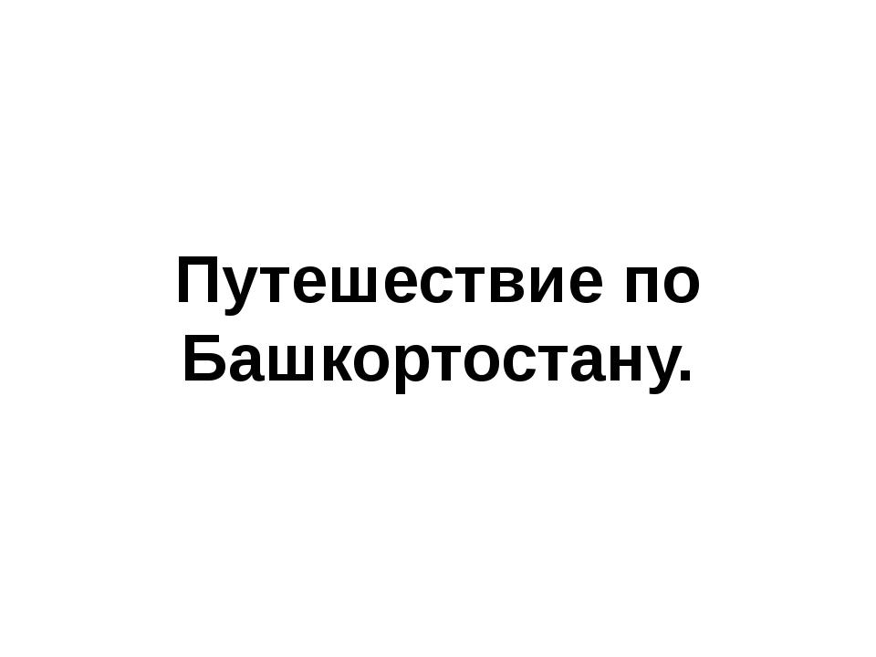 Путешествие по Башкортостану.