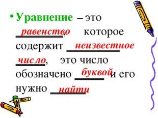 Уравнение – это ________, которое содержит _________ _____, это число обознач