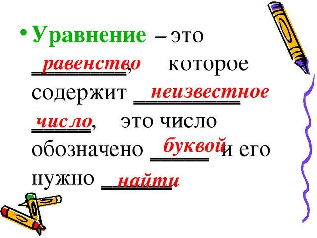 Уравнение – это ________, которое содержит _________ _____, это число обознач...