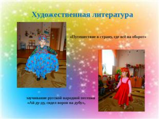 заучивание русской народной песенки «Ай ду-ду, сидел ворон на дубу», «Путешес