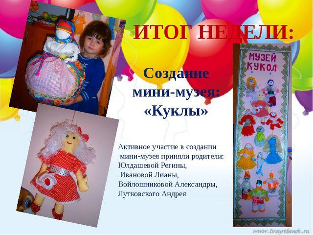 Создание мини-музея: «Куклы» ИТОГ НЕДЕЛИ: Активное участие в создании мини-му...