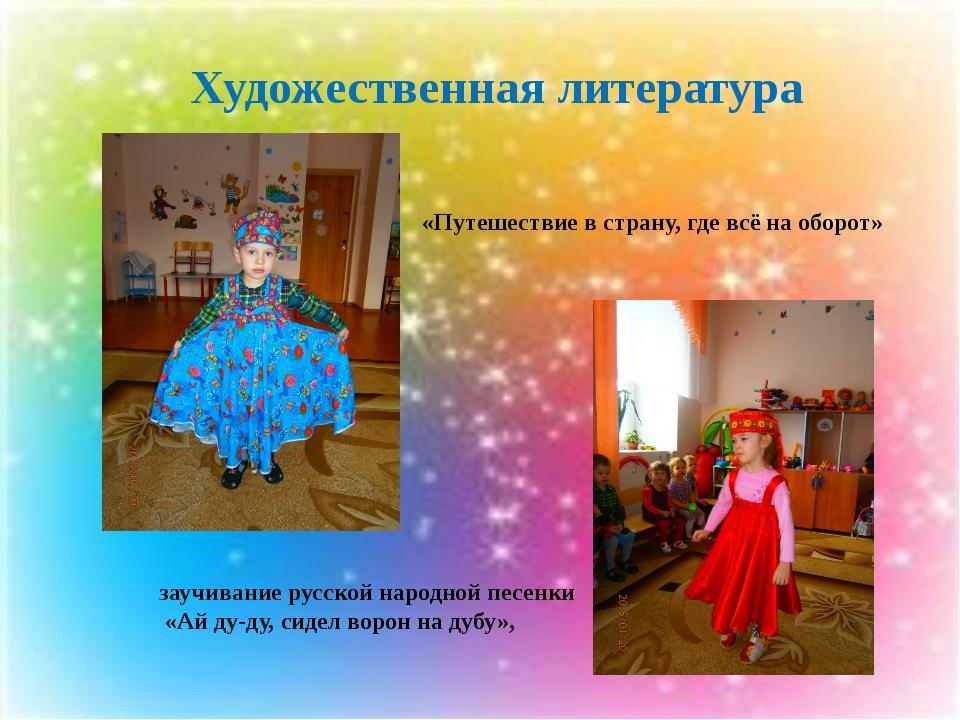 заучивание русской народной песенки «Ай ду-ду, сидел ворон на дубу», «Путешес...