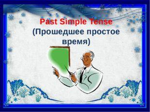 Past Simple Tense (Прошедшее простое время)