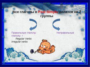 Все глаголы в Past Simple делятся на 2 группы Правильные глаголы Неправильные