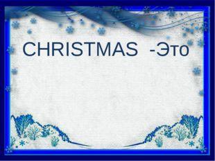 CHRISTMAS -Это