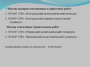 Мастер малярно-плотничных и паркетных работ 1. ОГАОУ СПО «Белгородский полите
