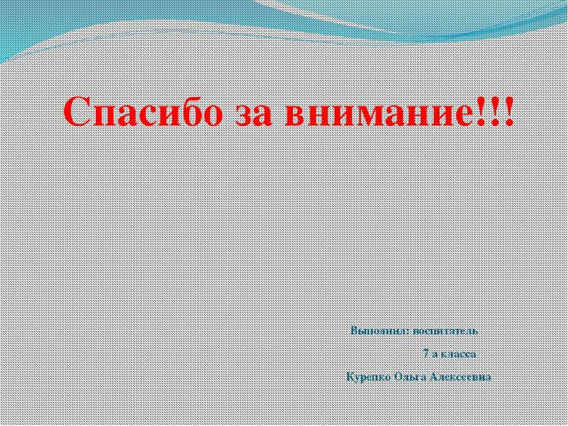 Выполнил: воспитатель 7 а класса Курепко Ольга Алексеевна Спасибо за внимани...