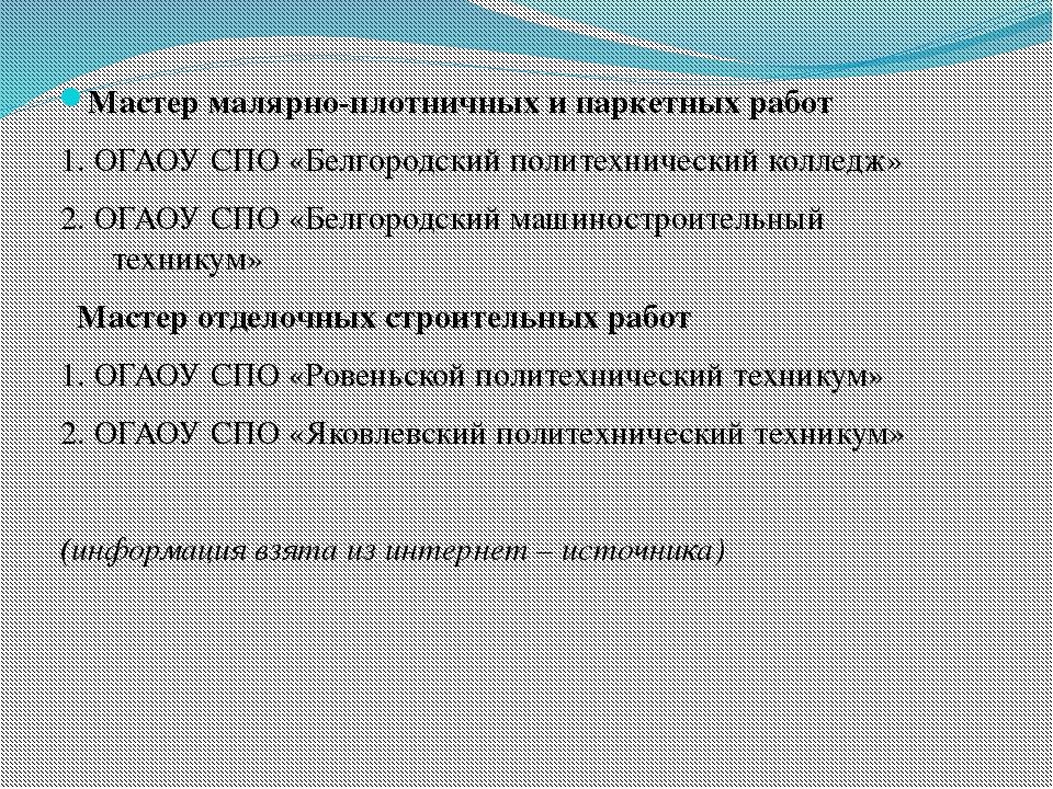 Мастер малярно-плотничных и паркетных работ 1. ОГАОУ СПО «Белгородский полите...