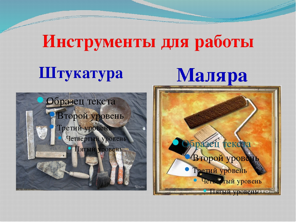 Инструменты для работы Штукатура Маляра
