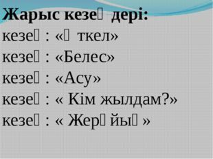 Жарыс кезеңдері: кезең: «Өткел» кезең: «Белес» кезең: «Асу» кезең: « Кім жылд