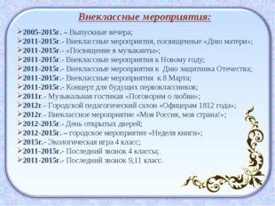Внеклассные мероприятия: 2005-2015г. – Выпускные вечера; 2011-2015г.- Внеклас
