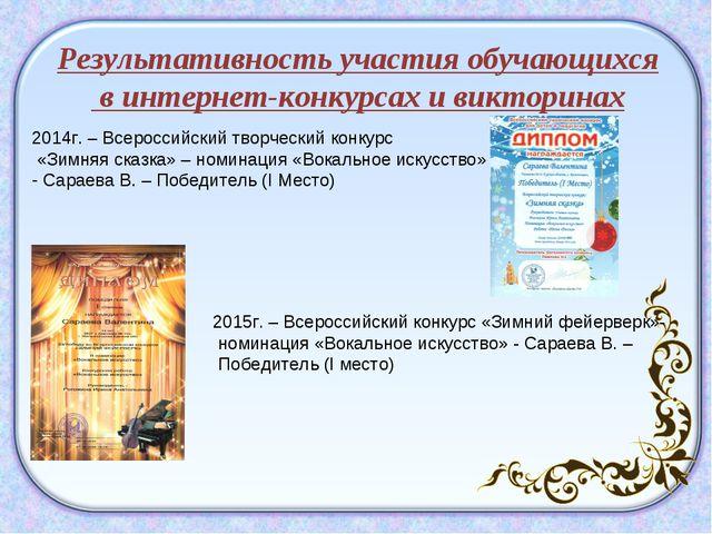 Результативность участия обучающихся в интернет-конкурсах и викторинах 2014г....
