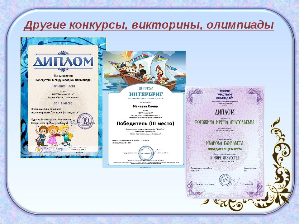 Сайты конкурсов и олимпиад для начальной школы