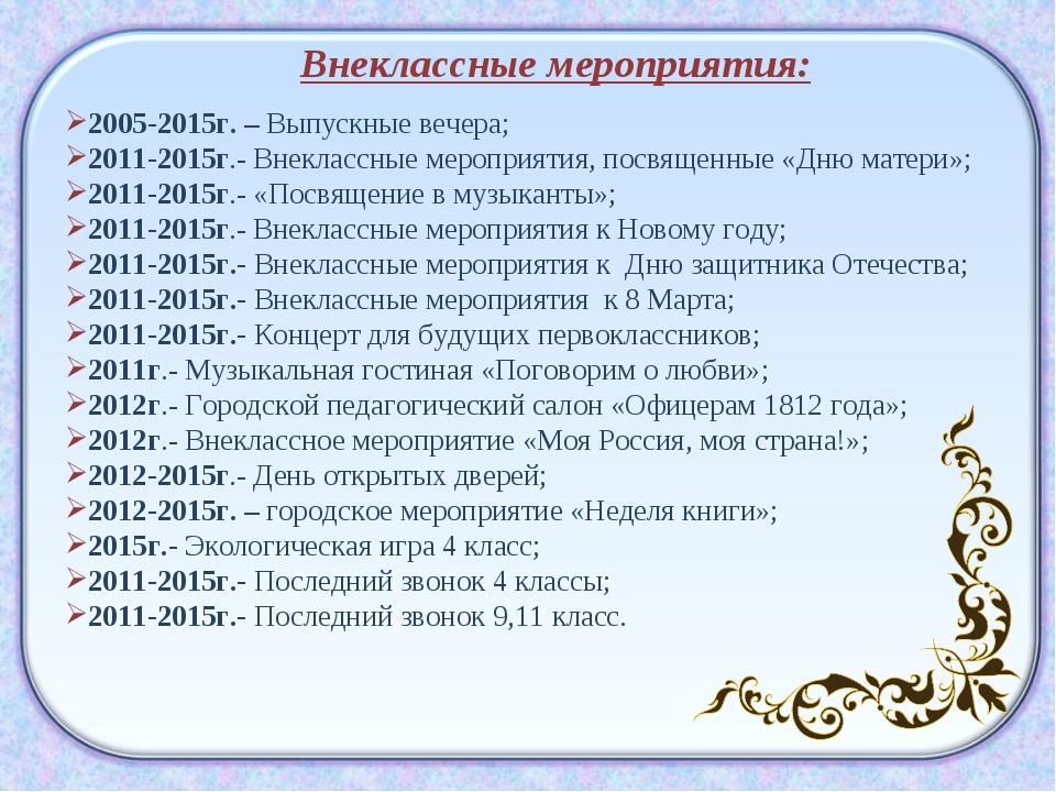 Внеклассные мероприятия: 2005-2015г. – Выпускные вечера; 2011-2015г.- Внеклас...