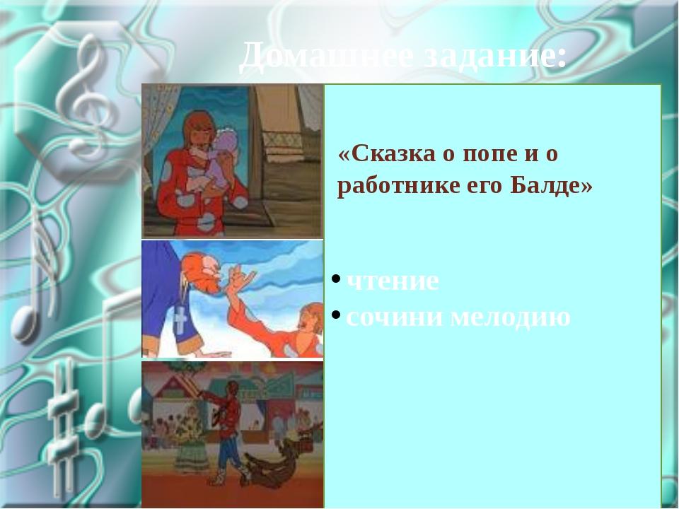 Домашнее задание: чтение сочини мелодию «Сказка о попе и о работнике его Балде»