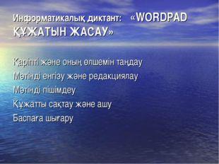 Информатикалық диктант: «WORDPAD ҚҰЖАТЫН ЖАСАУ» Қаріпті және оның өлшемін таң