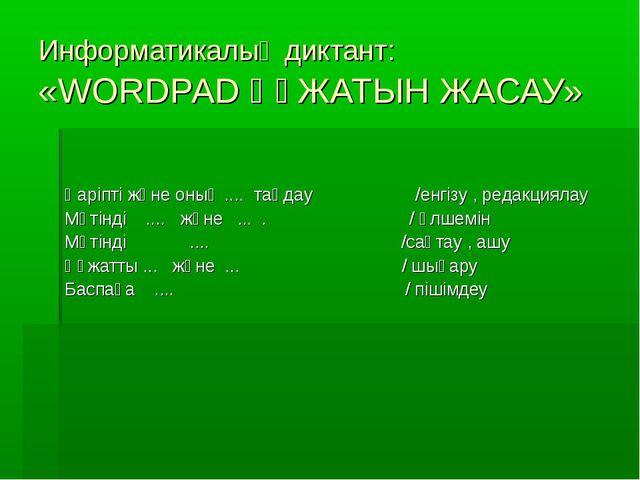 Информатикалық диктант: «WORDPAD ҚҰЖАТЫН ЖАСАУ» Қаріпті және оның .... таңдау...