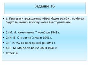 Задание 16. 1. Призыв к гражданам «Враг будет разбит, победа будет за н
