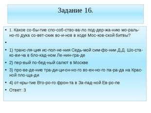 Задание 16. 1. Какое событие способствовало поддержанию моральног