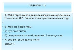 Задание 16. 1. 316-я стрелковая дивизия под командованием генерал