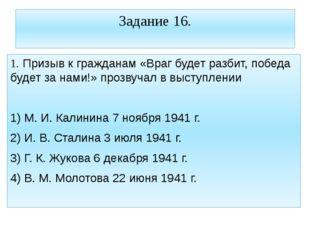 Задание 16. 1. Призыв к гражданам «Враг будет разбит, победа будет за нами!»