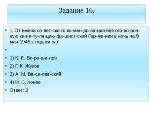 Задание 16. 1. От имени советского командования безоговорочную ка