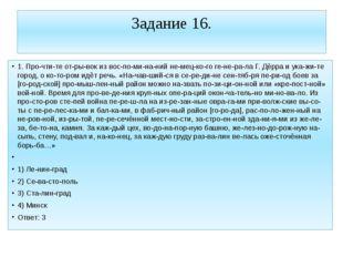 Задание 16. 1. Прочтите отрывок из воспоминаний немецкого генера