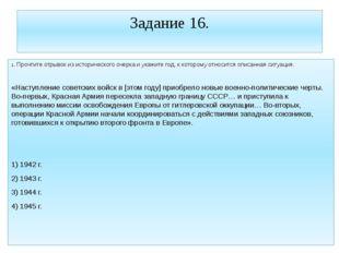 Задание 16. 1. Прочтите отрывок из исторического очерка и укажите год, к кото