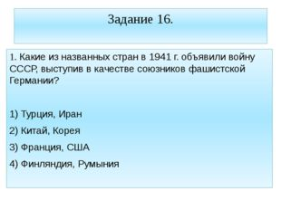 Задание 16. 1. Какие из названных стран в 1941 г. объявили войну СССР, выступ