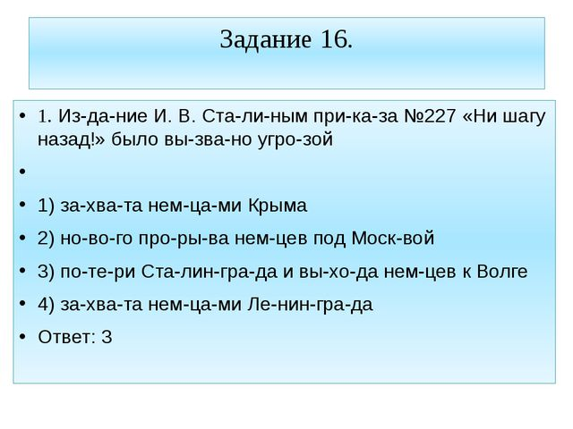 Задание 16. 1. Издание И. В. Сталиным приказа №227 «Ни шагу назад!» был...