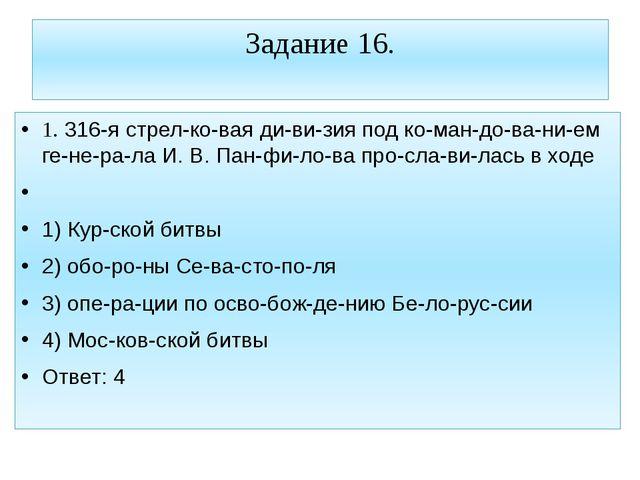 Задание 16. 1. 316-я стрелковая дивизия под командованием генерал...