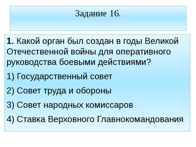 Задание 16. 1. Какой орган был создан в годы Великой Отечественной войны для...