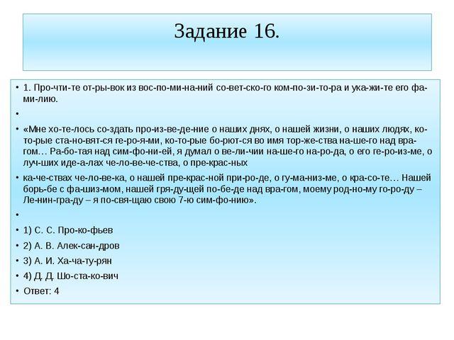 Задание 16. 1. Прочтите отрывок из воспоминаний советского компо...