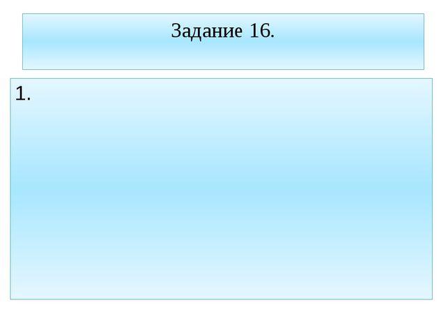 Задание 16. 1.
