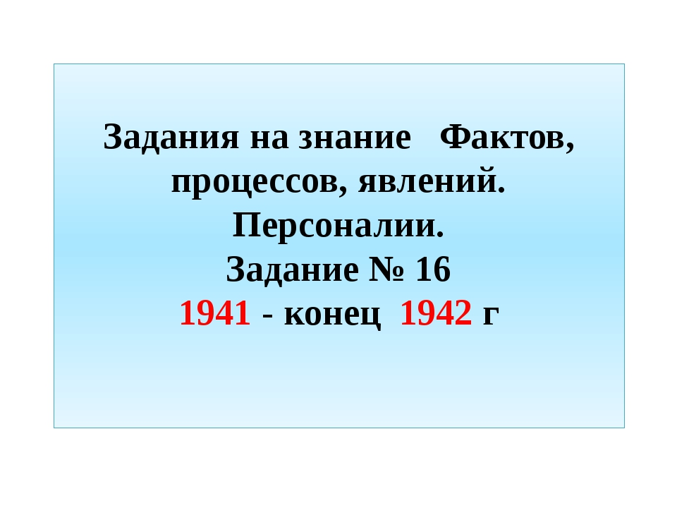 Задания на знание Фактов, процессов, явлений. Персоналии. Задание № 16 1941...