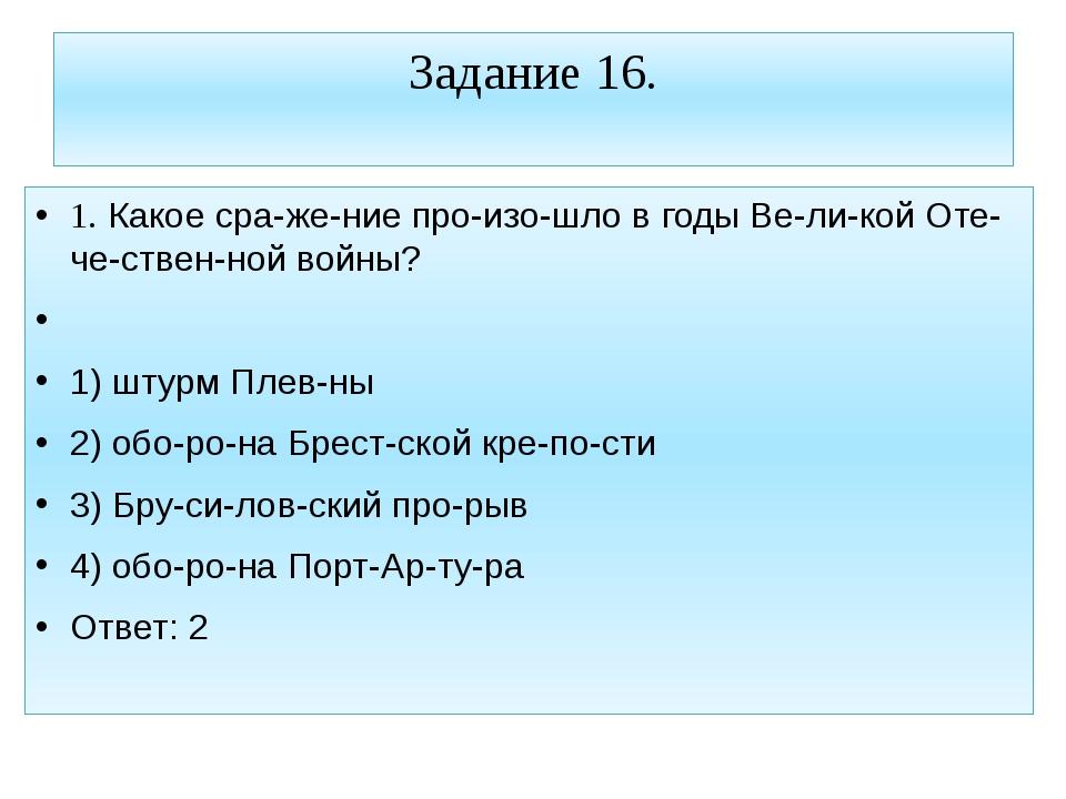Задание 16. 1. Какое сражение произошло в годы Великой Отечественной...