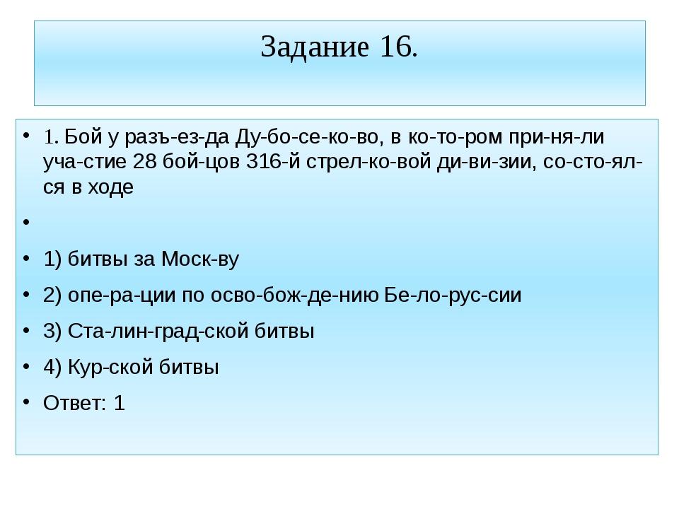 Задание 16. 1. Бой у разъезда Дубосеково, в котором приняли участи...