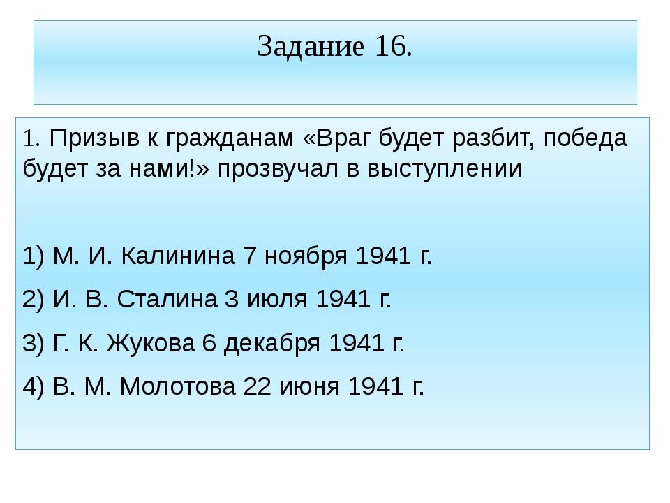 Задание 16. 1. Призыв к гражданам «Враг будет разбит, победа будет за нами!»...