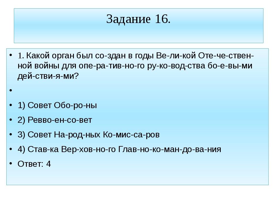 Задание 16. 1. Какой орган был создан в годы Великой Отечественной войн...
